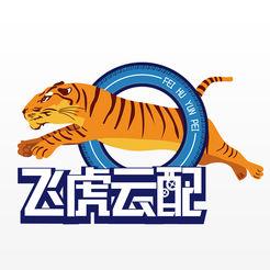 飞虎云配段首LOGO