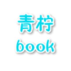 青柠BookLOGO