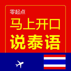 馬上開口說泰語