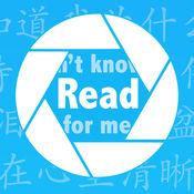 Read for Me! 圖片翻譯工具