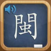 学说闽南语【有声同步】高清晰 全面