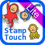 Stamp Touch Lite - 地球景观 1