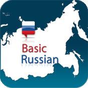 俄语入门 (for iPhone)