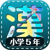 日本五年级汉字练习