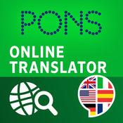 PONS在线翻译器