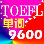 TOEFL单词9600