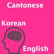 粤语韩文英文翻译