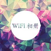 Wi-Fi相册-相册web,wifi传输无线相册LOGO