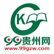 99贵州网