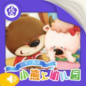 《小熊上幼儿园》-幼儿识字阅读故事