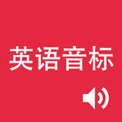 英语音标-口语发音入门