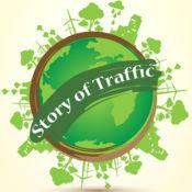 交通的故事 - 交通事故纪录App