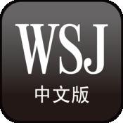 《華爾街日報》中文版