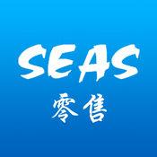 SEAS零售