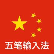 Wubi 五笔中文输入法