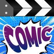 漫画电影制作