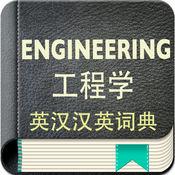 工程学英汉汉英词典