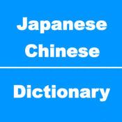 日语字典,日文字典LOGO