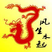 龍年风水2012