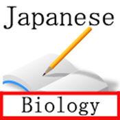 日本学术生物学