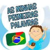 在葡萄牙我的第一句话