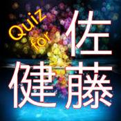 Quiz for 佐藤健LOGO