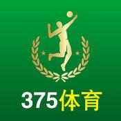 375体育 - 体育资讯讨论平台LOGO
