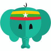 学习缅甸语语言。去缅甸旅游时说缅甸语。