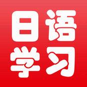 日语视频教程-轻松学日语助手 快速入门视频教程
