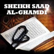 古兰经背诵由萨阿德铝GHAMDI的