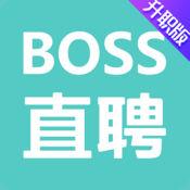 Boss直聘(升职版)-手机求职找工作招聘软件LOGO