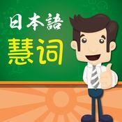 慧词日语背单词-专注背日语单词的日语学习神器