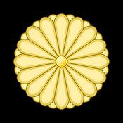 日本 - 该国历史