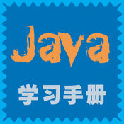 JAVA程序员自学编程参考手册