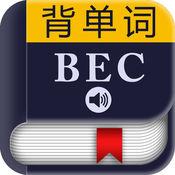 BEC剑桥商务英语词汇-背单词