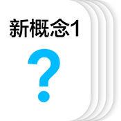 MineWord NCE 新概念英语 第1册