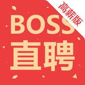 Boss直聘(高薪版)-用在线聊天的方式招聘找工作LOGO