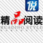 《精品阅读》