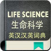 生命科学英汉汉英词典