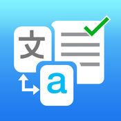 拼写检查对谷歌翻译 - 拼写和语法检查LOGO