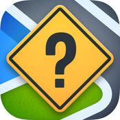 交通标志 - 驾照考试