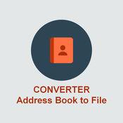 地址簿转换器到TXT文件