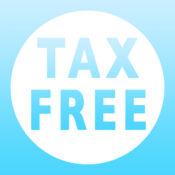 免税退税计算器