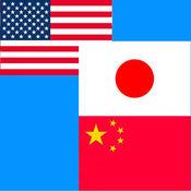 日语翻译,日文翻译,日文辞典,日语辞典 / 从中文,日本和英语同声传译 付费版