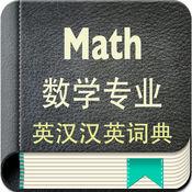数学专业英汉汉英词典