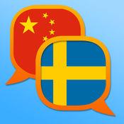 瑞典中国简体字典
