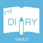 My Diary - 你的名字非官方