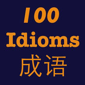 Most Common Chinese Idioms 中文常见成语 拼音标注中英解释LOGO