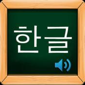 韩国语发音