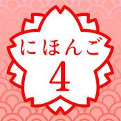 日语4 (JLPT N2)